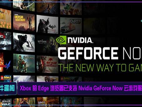 Xbox 的 Edge 浏览器已支持 Nvidia GeForce Now 云游戏服务