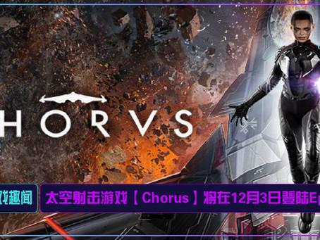 太空射击游戏【Chorus】将在12月3日登陆Epic