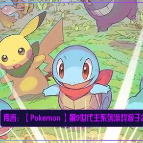 传言:【Pokémon 】第9世代主系列游戏将于2022年推出