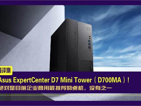 企业商用最佳桌机 - Asus ExpertCenter D7 Mini Tower(D700MA)