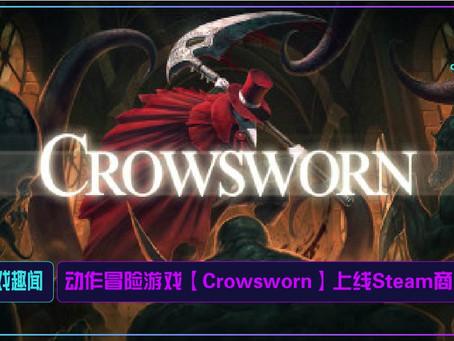 动作冒险游戏【Crowsworn】上线Steam商店