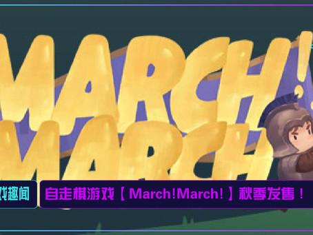 自走棋游戏【March!March!】秋季发售