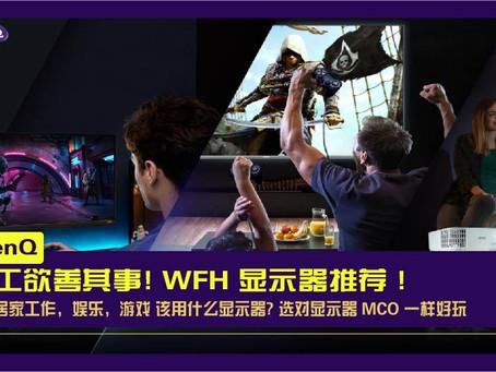 工欲善其事!WFH显示器推荐:居家工作,娱乐,游戏 该用什么显示器?选对显示器 MCO 一样好玩
