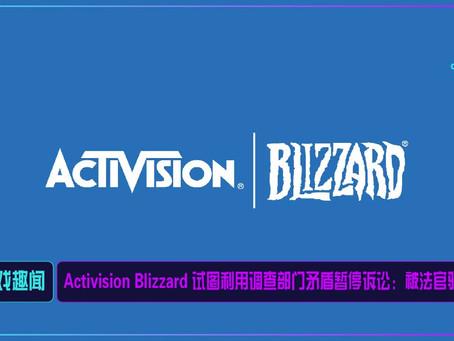 Activision Blizzard 试图利用调查部门矛盾暂停诉讼:被法官驳回