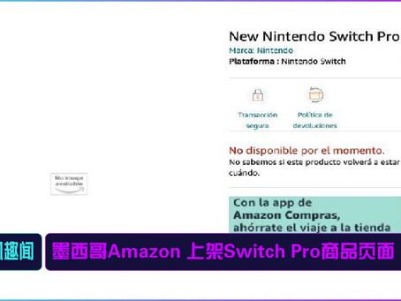 墨西哥Amazon 上架Switch Pro商品页面 ?