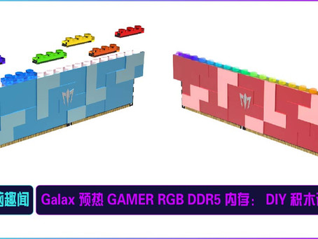 Galax 预热 GAMER RGB DDR5 内存: DIY 积木设计