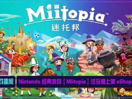 Nintendo 经典游戏【Miitopia】试玩版上架 eShop