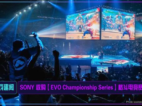 SONY 收购【EVO Championship Series】格斗电竞赛事