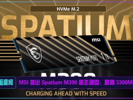 MSI 推出 Spatium M390 固态硬盘:最高 3300MB/s