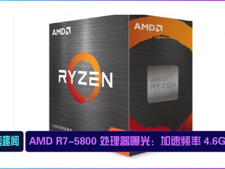 AMD R7-5800 处理器曝光:加速频率 4.6GHz