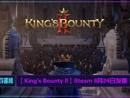 【King's Bounty II】Steam 8月24日发售