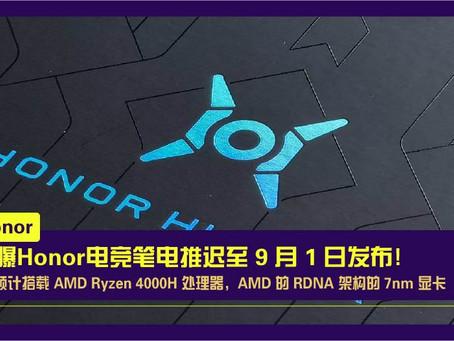 曝Honor电竞笔电推迟至 9 月 1 日发布