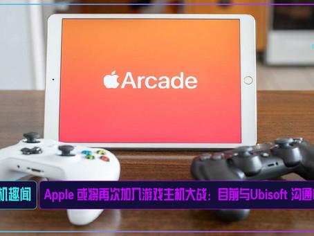 Apple 或将再次加入游戏主机大战:目前与Ubisoft 沟通中