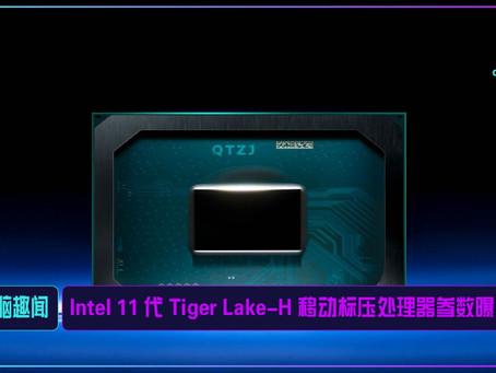 Intel 11 代 Tiger Lake-H 移动标压处理器参数曝光