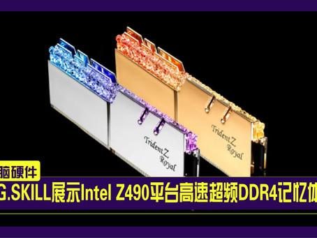 G.SKILL 展示Intel Z490平台高速超频DDR4记忆体