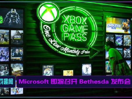 Microsoft 即将召开 Bethesda 发布会!