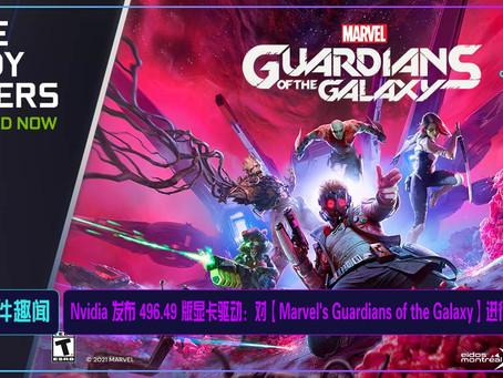 Nvidia 发布 496.49 版显卡驱动:对【Marvel's Guardians of the Galaxy】进行适配