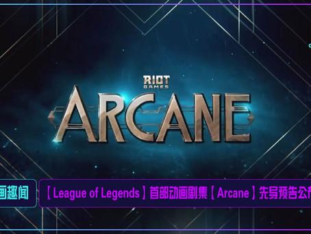 【League of Legends(英雄联盟)】首部动画剧集【Arcane】先导预告公布