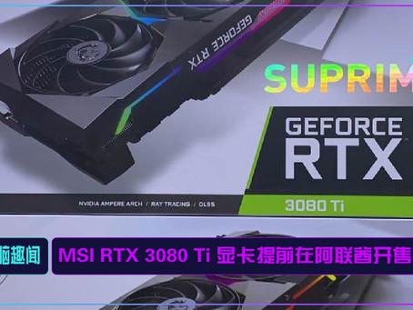 MSI RTX 3080 Ti 显卡提前在阿联酋开售