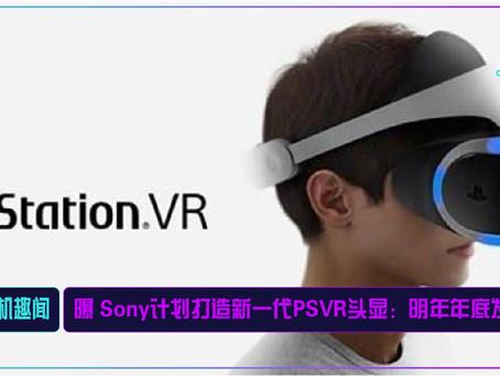 曝 Sony计划打造新一代PSVR头显:明年年底发售