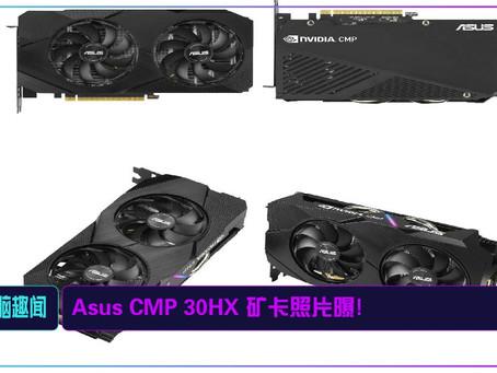 Asus CMP 30HX 矿卡照片曝光