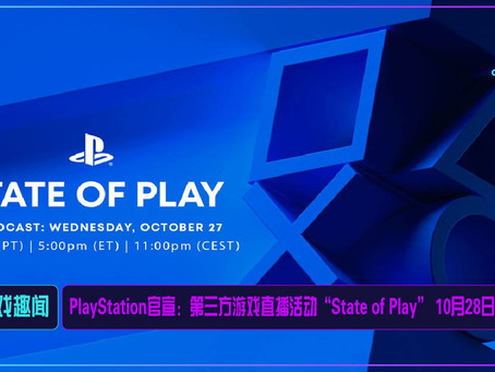 "PlayStation官宣:第三方游戏直播活动""State of Play"" 10月28日播出"