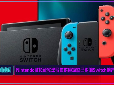 Nintendo社长证实半导体供应短缺已影响Switch的产量
