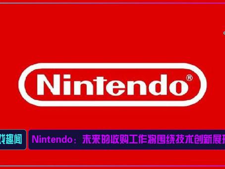 Nintendo:未来的收购工作将围绕技术创新展开
