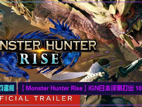 【Monster Hunter Rise】IGN日本评测打出 10分