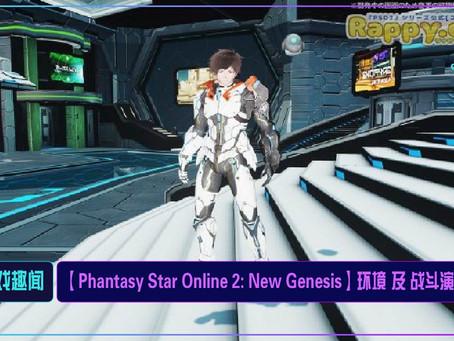【Phantasy Star Online 2: New Genesis】环境 及 战斗演示