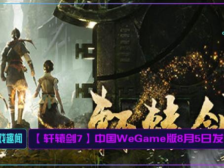 【轩辕剑7】中国WeGame版8月5日发售