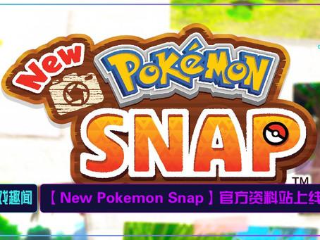 【New Pokémon Snap】官方资料站上线