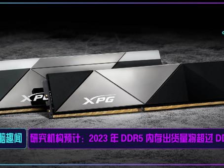 研究机构预计:2023 年 DDR5 内存出货量将超过 DDR4