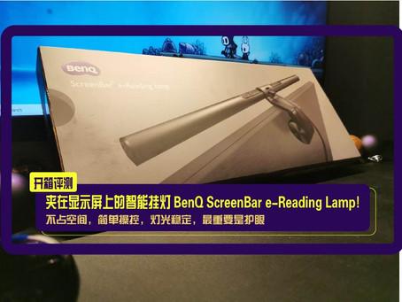 夹在显示屏上的智能挂灯 BenQ ScreenBar e-Reading Lamp :不占空间,简单操控,灯光稳定,最重要是护眼
