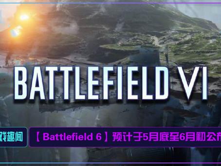 【Battlefield 6】预计于5月底至6月初公布
