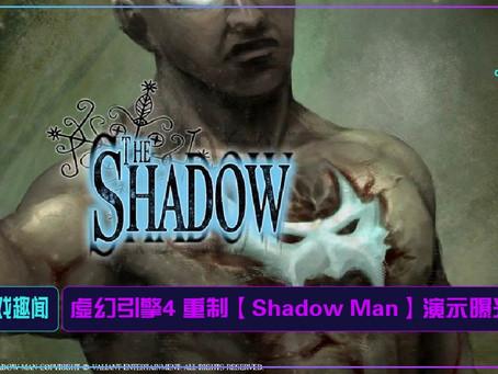 虚幻引擎4 重制【Shadow Man】演示曝光