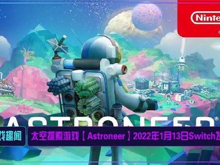 太空探索游戏【Astroneer】2022年1月13日Switch发售
