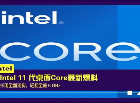Intel 11 代桌面Core最新爆料:採用全新架构,轻松全核 5 GHz