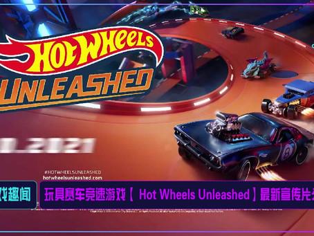 玩具赛车竞速游戏【 Hot Wheels Unleashed】最新宣传片公布
