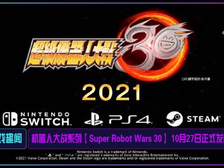 机器人大战系列【Super Robot Wars 30】 10月27日正式发布