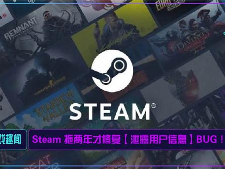 Steam 拖两年才修复【泄露用户信息】BUG