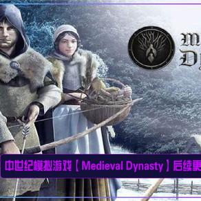 中世纪模拟游戏【Medieval Dynasty】后续更新计划公布