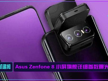 Asus Zenfone 8 小屏旗舰详细参数曝光