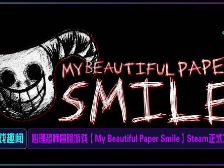 心理恐怖冒险游戏【My Beautiful Paper Smile】Steam正式发售