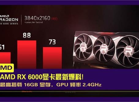 AMD RX 6000显卡最新爆料:最高搭载 16GB 显存,GPU 频率 2.4GHz