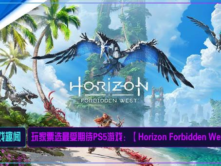 玩家票选最受期待PS5游戏:【Horizon Forbidden West】