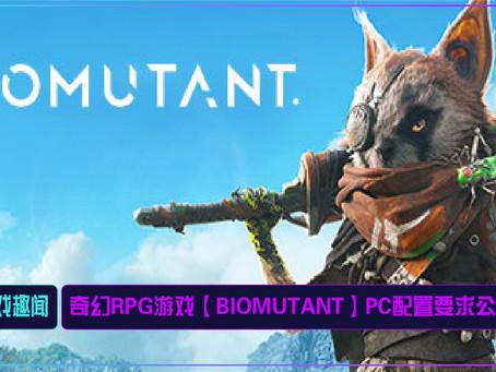 奇幻RPG游戏【BIOMUTANT】PC配置要求公布