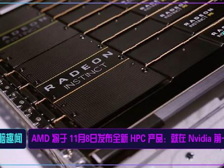 AMD 将于 11月8日发布全新 HPC 产品:就在 Nvidia 前一天