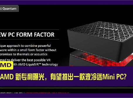 AMD 新专利曝光,有望推出一款液冷迷Mini PC?