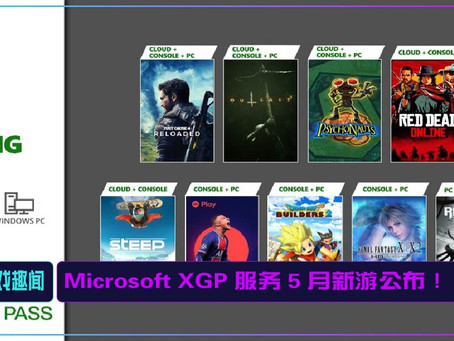 Microsoft XGP 服务 5 月新游公布